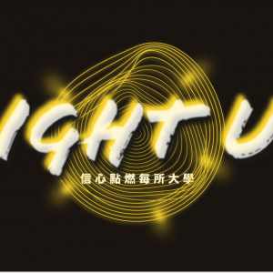LTI Light Up 圖
